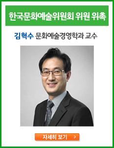 김혁수 교수 한국문화예술위원회 위원 위촉