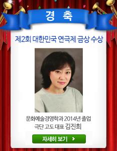 [학교E소식지 인터뷰] 문화예술경영학과 졸업생 김진희 대표